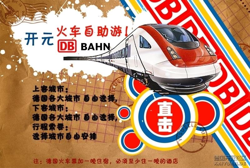 火车自由行.jpg
