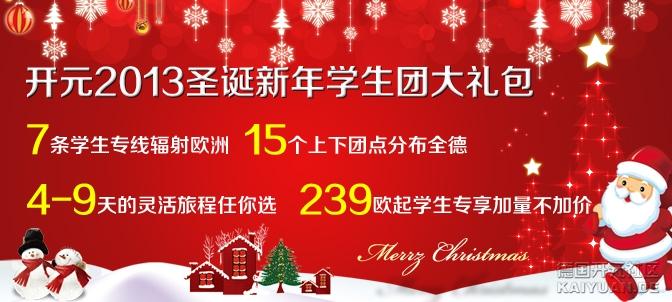 _圣诞banner.jpg