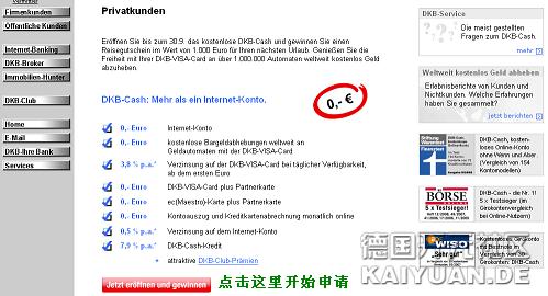 Guide_DKB_Cash_001.png